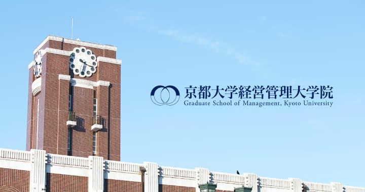 京都大学経営管理大学院